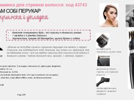 """""""Обзор Новинок Нового Каталога AVON K05/2016"""""""