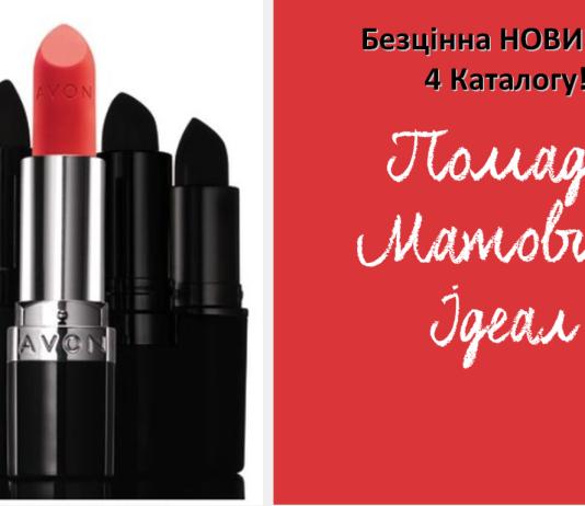 """""""Тренд Сезона- Помада """"МАТОВЫЙ ИДЕАЛ"""""""""""