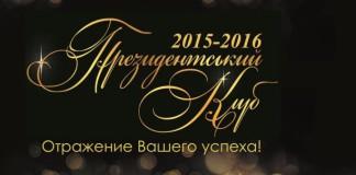 """""""Президентский Клуб для Представителей 2015-2016"""""""