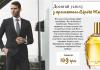 """""""Новинка каталога 9/2016 - АРОМАТ ASPIRE MAN"""""""