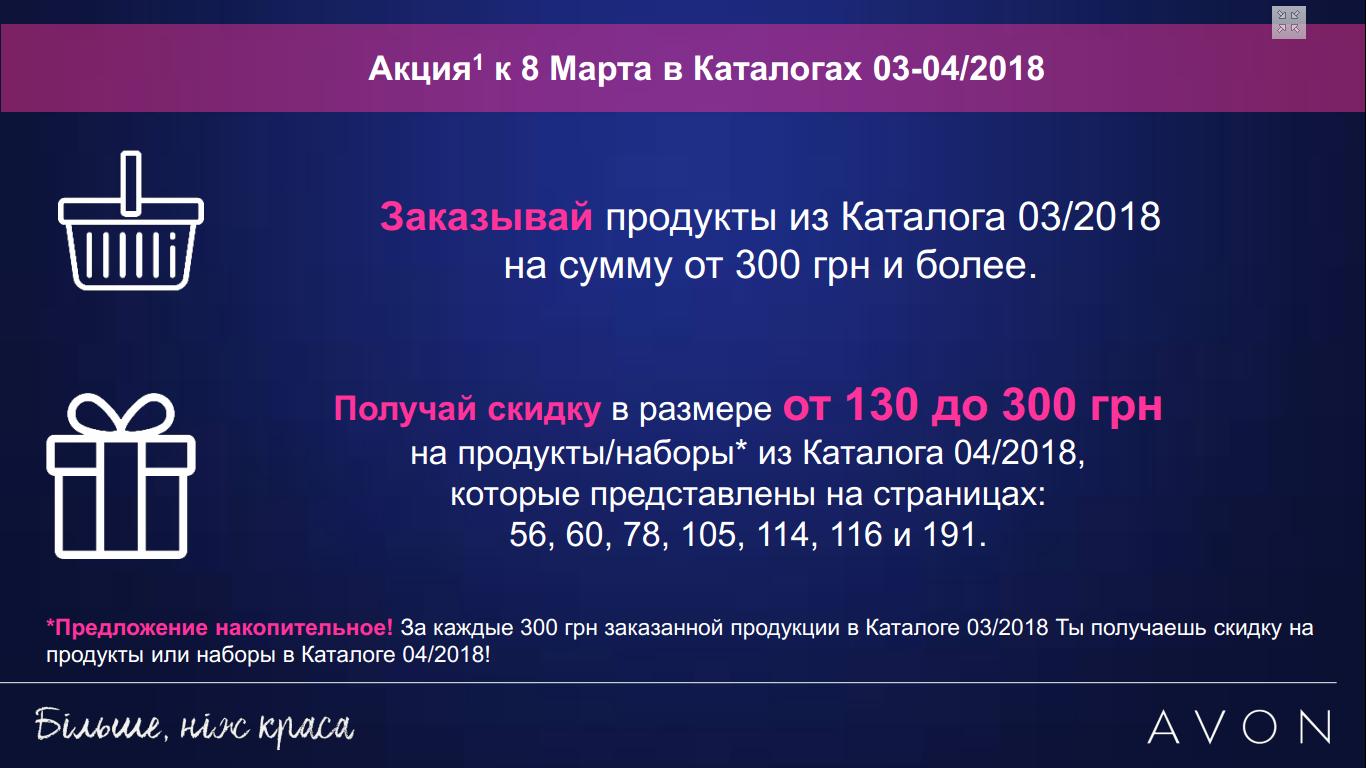 Картинка с условиями акции по программе со скидкой 300 грн
