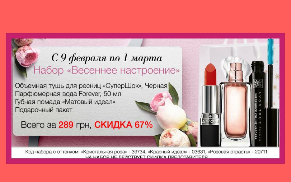 """Картинка набора """"Весеннее настроение"""" в каталоге 03/2018"""