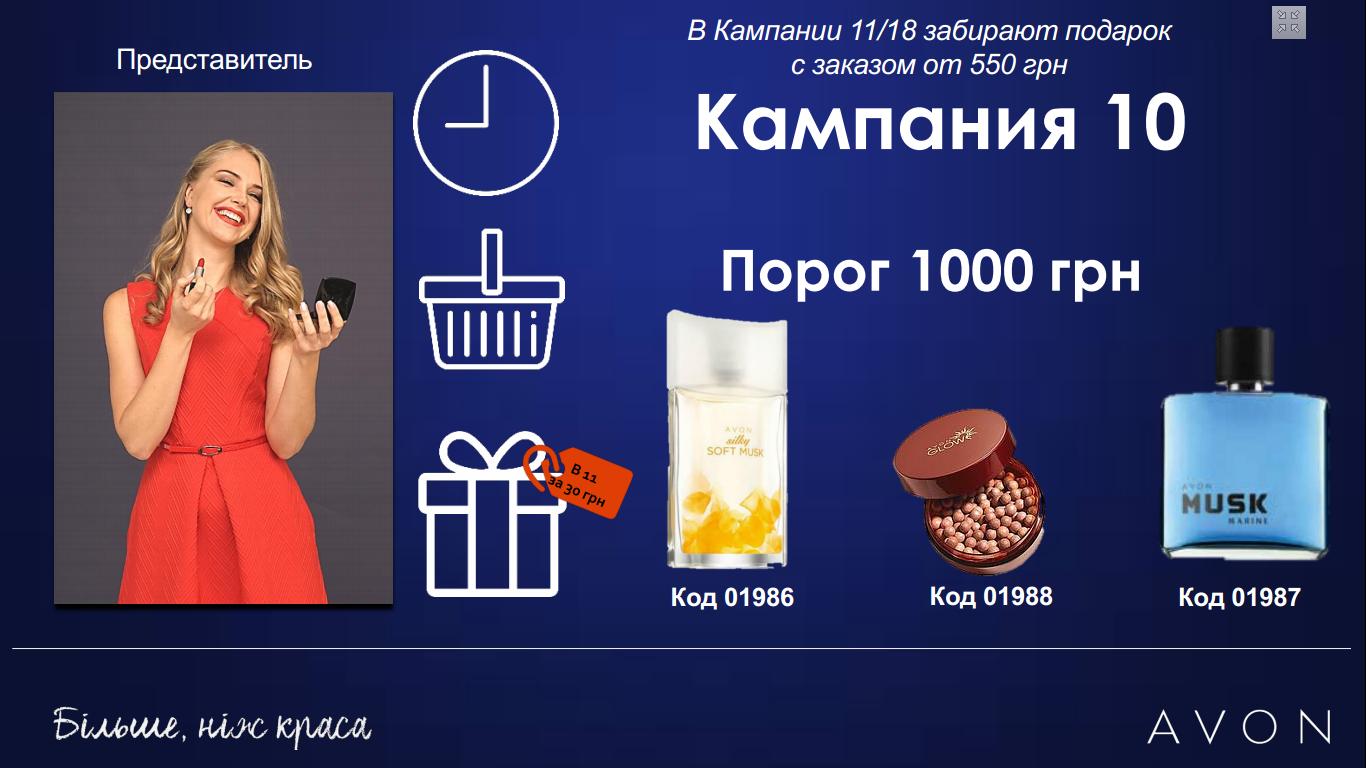 Изображение подарков по акции для Представителей!