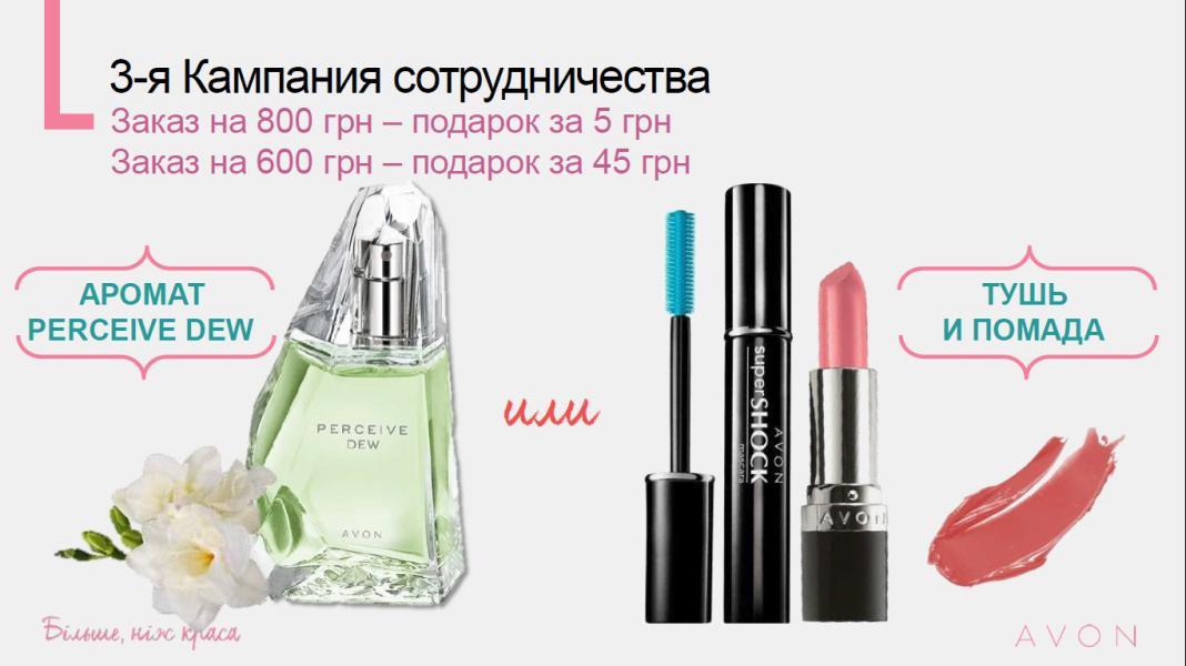 Avon ua представителям в минске где купить белорусскую косметику в