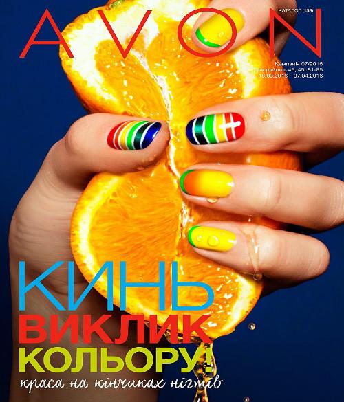 """""""Обзор КАТАЛОГА 7/2016"""""""