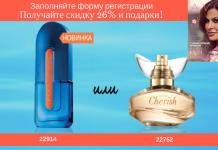 Картинка с подарками новичку в каталоге 03/2018