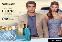 Изображение новых ароматов серии Luck