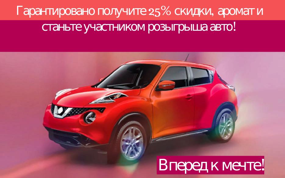 Изображение авто - подарок от Эйвон